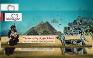 حملة-مين-بيحب-مصر