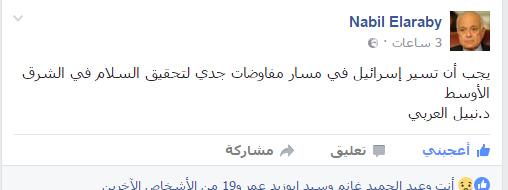 البوست الذى كتيه  الدكتور نبيل العربى على صفحته الشخصية